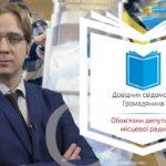Сергій Гапон в передачі «Довідник свідомого громадянина, обов'язки депутата місцевої ради»