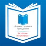 Сергій Гапон в передачі «Довідник свідомого громадянина, як працює місцева рада»