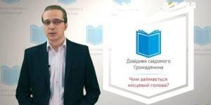 Сергій Гапон в передачі «Довідник свідомого громадянина, чим займається місцевий голова»