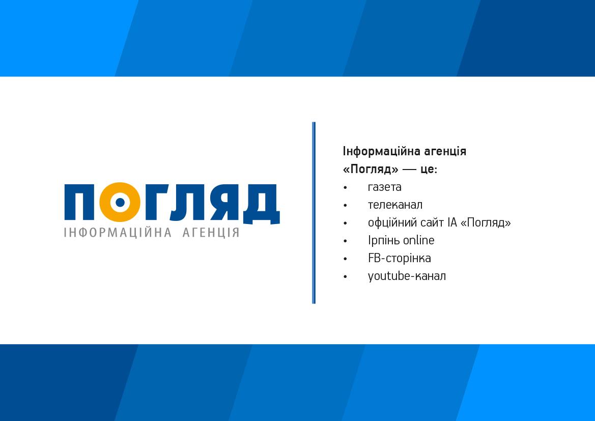 Інформаційна агенція «Погляд»