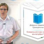 Сергій Гапон в передачі «Довідник свідомого громадянина, генеральний план»