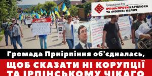Антикорупційний автопробіг до будинку генерального прокурора Юрія Луценка