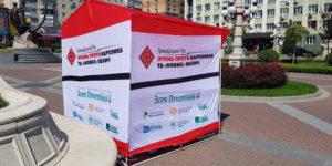 «Антикорупційний марафон» в Ірпені