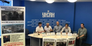 Прес конференціяв УНІАН з приводу бездіяльності ГУ Нацполіції в Київській області