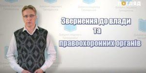 Сергій Гапон в передачі «Довідник свідомого громадянина, звернення до влади»